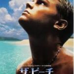 """Day_172 : Hollywood Movie """"The Beach"""" and The 2004 Indian Ocean Tsunami in Thailand"""